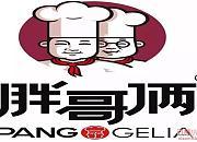 胖哥俩肉蟹煲 益东店