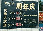 壹品柠檬鱼 天河棠下店