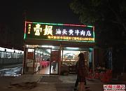 壹锅汕头黄牛肉店 南浦分店