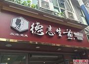 上海德志生煎 新市店