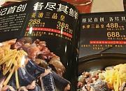 榕记·专注蛇宴 东城店