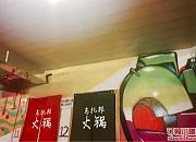 乌托邦老北京火锅 新苑店