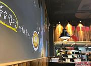 八色烤肉 转塘金街美地店