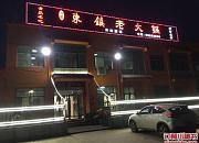 东镇老火锅 胶州李哥庄店