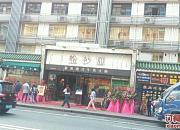 金沙匯新派潮式牛肉火锅店