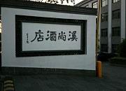 溪尚酒店·尚味堂餐厅 兆丰餐饮