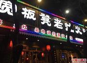 宽板凳老灶火锅 簋街店