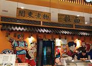 北喜日本料理 金源店