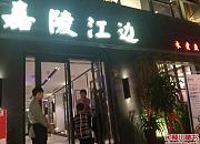 嘉陵江边 历山路店