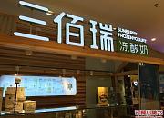 三佰瑞冻酸奶店 枫蓝国际购物中心店