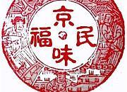 京味民福烤鸭店 北京烤鸭