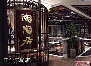 陶陶居酒家 丽影广场店