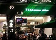 椰客·海南椰子鸡 289艺术PARK店
