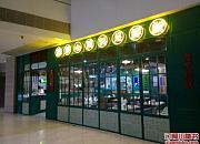 旧港食肆 恒隆店
