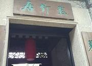 紫竹居私房菜