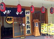 大正日本料理 西村店