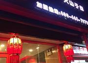 虾吃虾涮 大山子店