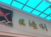 鲩渔仔顺德菜馆 双塔路店