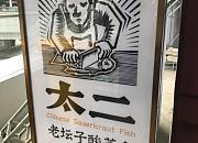 太二酸菜鱼 日月广场店