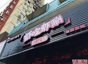 虾吃虾涮 明光桥店