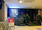 江南小厨 嘉华购物广场店
