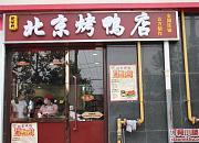 聚味轩北京烤鸭店