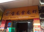 宝龙堂龙虾 燕塘店