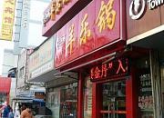 羊乐锅 长白街店