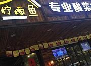 柠檬鱼 凤凰西街店