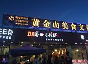 ZUI爱小龙虾·特色湖北菜 黄金山店
