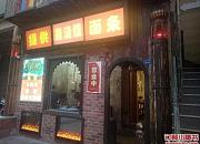 西域印象主题餐厅
