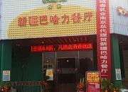 清真新疆巴哈力餐厅 江宁店