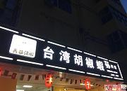 鑫益台湾胡椒虾 八卦岭店