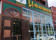 格日勒阿妈奶茶馆 市政府店