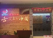 重庆渝味晓宇火锅 宝安旗舰店