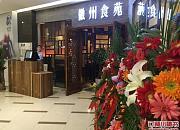 徽州食苑老鹅汤 SM广场店