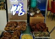 东北酱骨菜馆