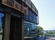 HONOKA·田社家 欢乐海岸购物中心店