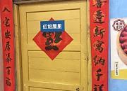 文和友老长沙龙虾馆 罗湖店