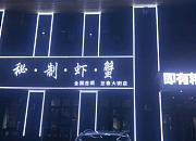 海鲜约烩秘制虾蟹 亚泰大街店
