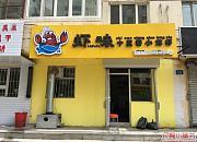 虾味十三香小龙虾 安广街店