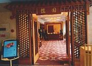 维景国际大酒店随园中餐厅