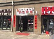 思蜜哒韩式料理