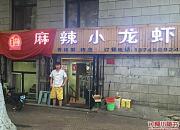 徐嘉赫麻辣小龙虾