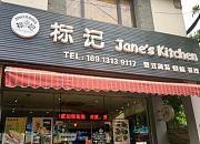 标记Jane's kitchen 平桥直街店