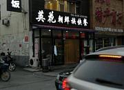 英花朝鲜族快餐