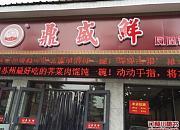 鼎盛鲜 凤凰街店
