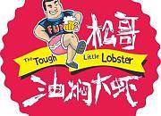 松哥油焖大虾 香蜜湖店