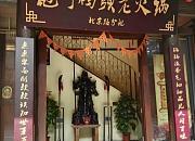 袍哥码头重庆老火锅 金佰利广场店