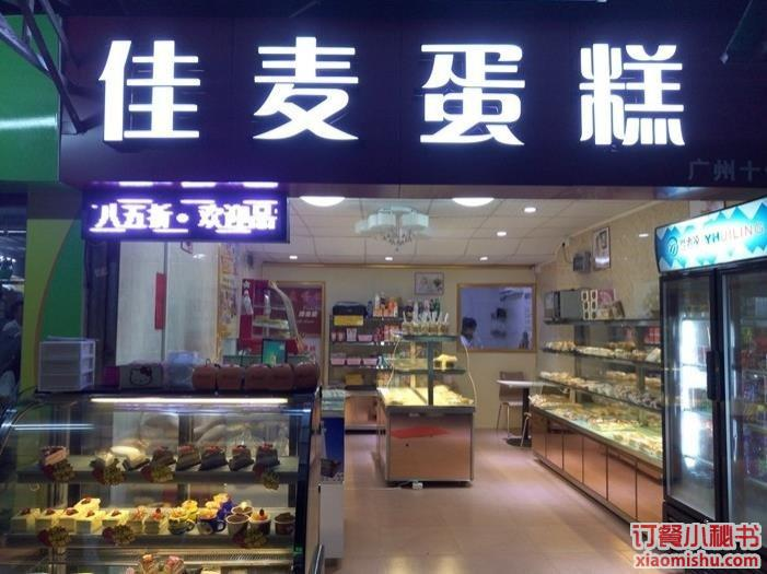 广州佳麦蛋糕